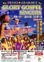 宝くじ文化公演 クリスマス★ゴスペル2015 GLORY GOSPEL SINGERS