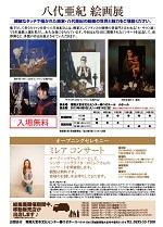 八代亜紀 絵画展