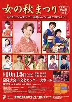 ロゼホール歌謡祭Vol.4 女の秋まつり