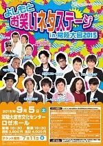 よしもとお笑いネタステージ in 常陸大宮2015