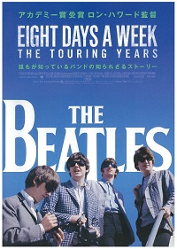 映画上映 THE BEATLES EIGHT DAYS A WEEK THE TOURING YEARS