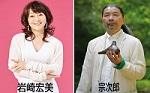 「宝くじまちの音楽会」岩崎宏美with宗次郎~心のふるさとを求めて~