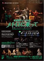 常陸大宮市市制施行・合併10周年記念 音楽座ミュージカル「メトロに乗って」