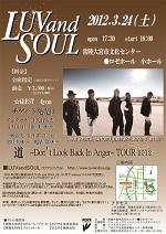 道~Don't Look Back In Anger~TOUR2012