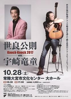 世良公則 Knock・Knock2017 with 宇崎竜童