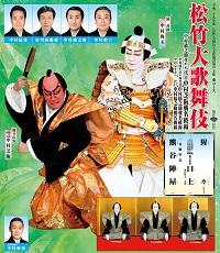 「松竹大歌舞伎」鑑賞バスツアー