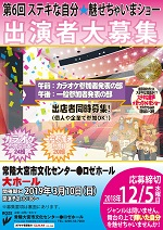 第6回ステキな自分☆魅せちゃいまショー 出演者&出店者募集!!