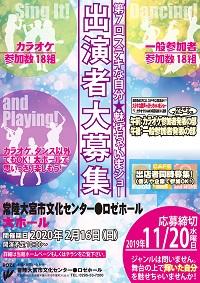 第7回ステキな自分☆魅せちゃいまショー 出演者・出店者大募集!!