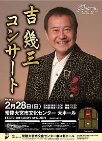 常陸大宮市文化センター●ロゼホール開館20周年記念事業 吉幾三コンサート