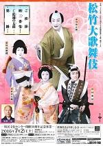 ロゼホール移動公演「松竹大歌舞伎」鑑賞バスツアー