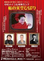 貴重映像と歌で綴る1日限りのトークショー 中村メイコ&神津カンナ 私の美空ひばり