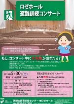 ロゼホール避難訓練コンサート
