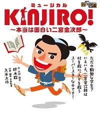 ミュージカルKINJIRO!~本当は面白い二宮金次郎~