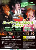 アニソンBIG3 スーパーライブ2014 in 常陸大宮