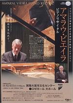 アマラウ・ビエイラ ピアノリサイタル