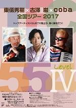 東儀秀樹×古澤 巌×coba 全国ツアー2017~TFC55 LEVELⅣ~
