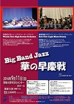 Big Band Jazz 華の早慶戦