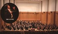 元気が出るコンサート!吉田正記念オーケストラ