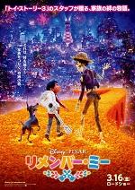 「リメンバー・ミー」映画上映会