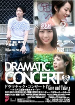 DRAMATIC CONCERT 『Give and Take』~ライブと芝居の複合ステージ~
