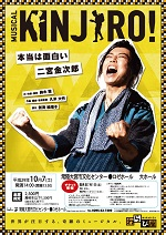 MUSICAL KINJIRO!~本当は面白い二宮金次郎~