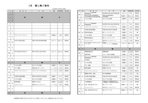 ロゼホールだより【令和3年1月号】中面.JPG