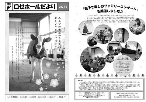ロゼホールだより【令和3年1月号】表.JPG