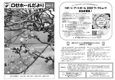 ロゼホールだより【令和3年2月号】 表面.jpg