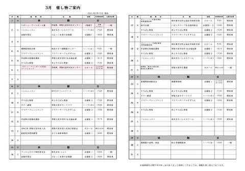 ロゼホールだより【令和3年3月号】中面.jpg