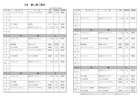 ロゼホールだより【令和3年4月号】中面.jpg
