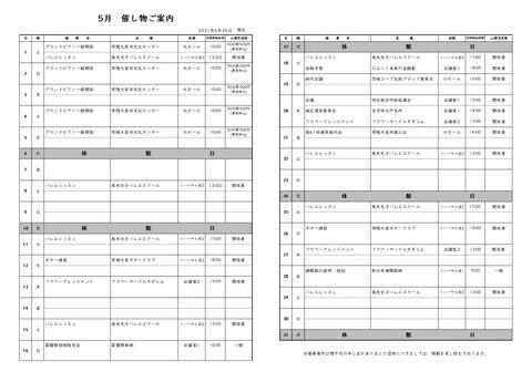 ロゼホールだより【令和3年5月号】中面.jpg
