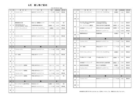 ロゼホールだより【令和3年6月号】中面.jpg