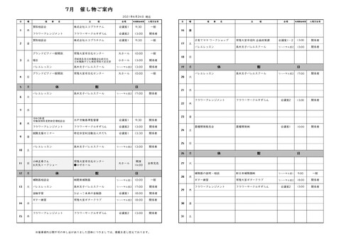ロゼホールだより【令和3年7月号】中面.jpg