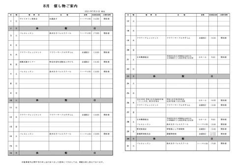 ロゼホールだより【令和3年8月号】中面.jpg