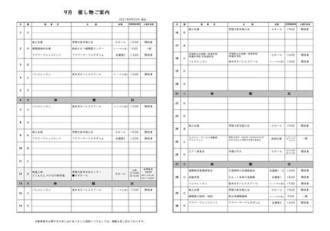 ロゼホールだより【令和3年9月号】中面.jpg