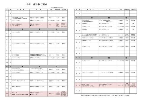 ロゼホールだより【令和3年10月号】中面.jpg